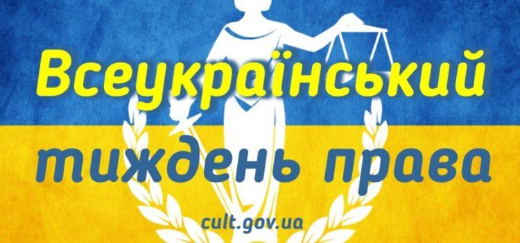 З нагоди «Всеукраїнського тижня права» у 2018 році. Оголошення!
