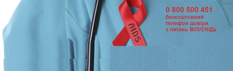 Безкоштовне обстеження на ВІЛ-інфекцію