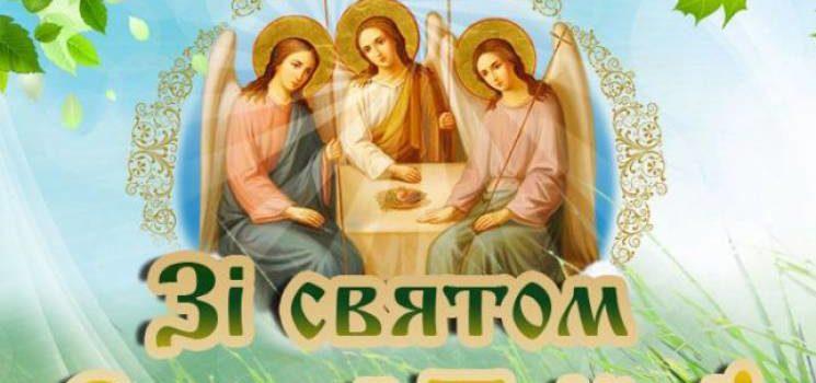 16 червня – День Святої Трійці. День медичного працівника та День батька в Україні