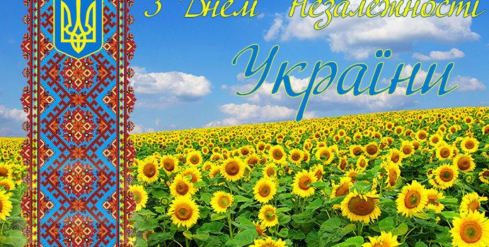 Незалежність України від 1991 року – назавжди!
