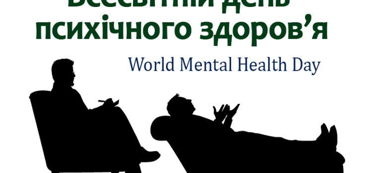 Психічне здоров'я особистості як предмет психологічного дослідження