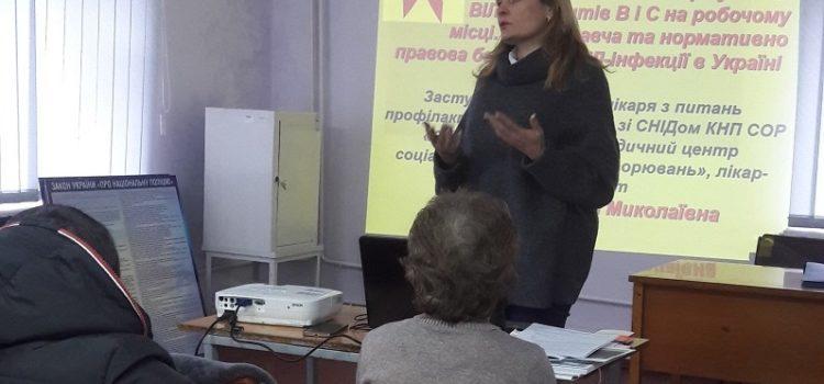 Семінар-тренінг «Національна поліція, зменшення шкоди від вживання наркотиків та права людини»