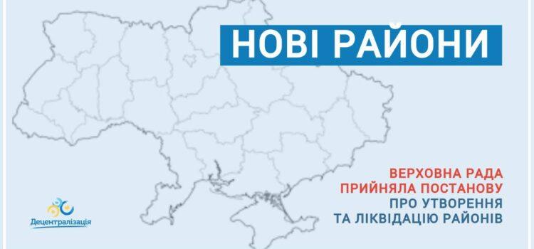 В Україні буде 138 районів