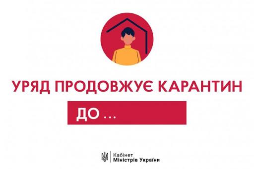 Кабінет Міністрів України продовжив адаптивний карантин