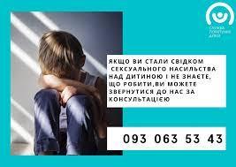 """Організація """"Служба порятунку дітей"""" започаткувала акцію #тількинемовчи"""