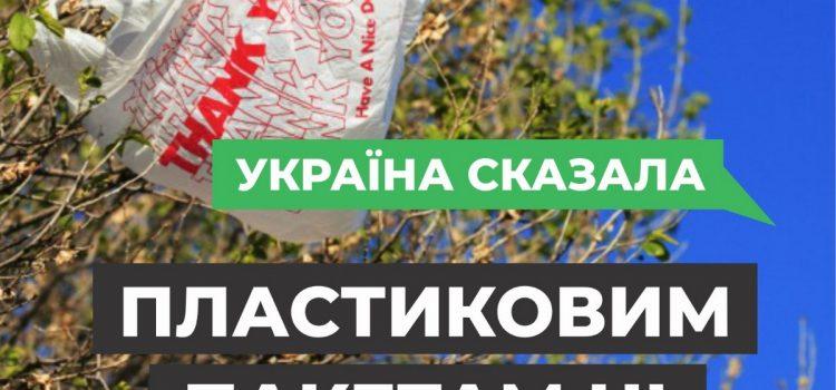Заборона пластикових пакетів в Україні!